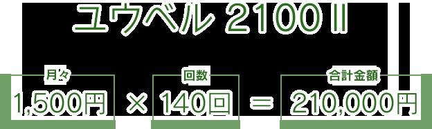 ユウベル 2100 II