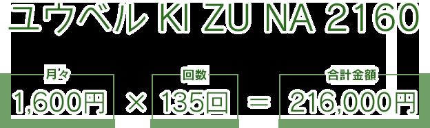 ユウベル KI ZU NA 2160